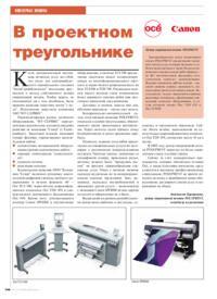 Журнал В проектном треугольнике