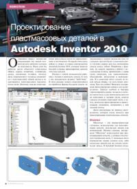 Журнал Проектирование пластмассовых деталей в Autodesk Inventor 2010