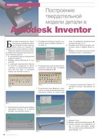 Журнал Построение твердотельной модели детали в Autodesk Inventor