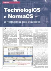 Журнал TechnologiCS и NormaCS - интегрированное решение