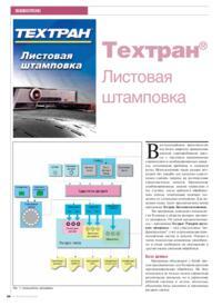 Журнал Техтран Листовая штамповка