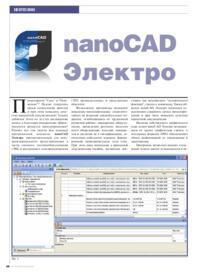 Журнал nanoCAD Электро