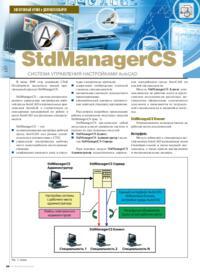 Журнал StdManagerCS - система управления настройками AutoCAD