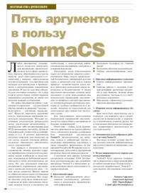 Журнал Пять аргументов в пользу NormaCS