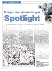 Журнал Открытая архитектура Spotlight. Использование скриптов в решении прикладных задач