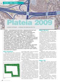 Журнал Plateia 2009: новое время - новые возможности