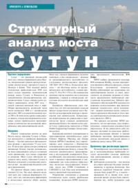 Журнал Структурный анализ моста Сутун