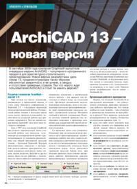 Журнал ArchiCAD 13 - новая версия