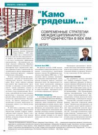 Журнал Камо грядеши…: современные стратегии междисциплинарного сотрудничества в век BIM