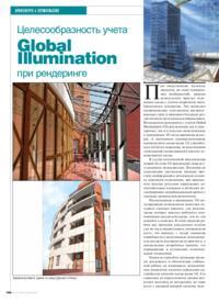 Журнал Целесообразность учета Global Illumination при рендеринге