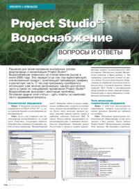 Журнал Project StudioCS Водоснабжение. Вопросы и ответы