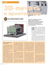Журнал 3D-печать в архитектуре