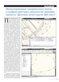 Журнал Проектирование генерального плана и инфраструктуры объекта на примере проекта Детские ясли-сад на 280 мест