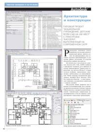 Журнал Архитектура и конструкции