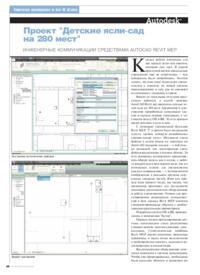 Журнал Проект Детские ясли-сад на 280 мест. Инженерные коммуникации средствами AutoCAD Revit MEP