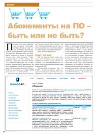 Журнал Абонементы на ПО - быть или не быть?