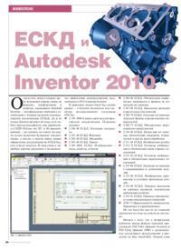 Журнал ЕСКД и Autodesk Inventor 2010