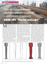 Журнал Прогноз образования горячих трещин и расчет коробления отливок в СКМ ЛП ПолигонСофт