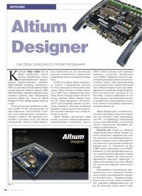 Журнал Altium Designer - система сквозного проектирования