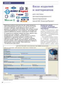 Журнал База изделий и материалов для системы автоматизированного проектирования nanoCAD ЭлектроПроект