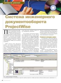 Журнал Система инженерного документооборота ProjectWise