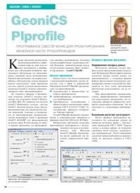 Журнал GeoniCS Plprofile: программное обеспечение для проектирования линейной части трубопроводов