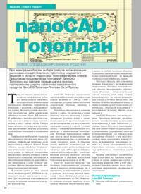 Журнал nanoCAD Топоплан: новое специализированное решение