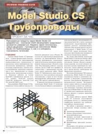 Журнал Model Studio CS Трубопроводы - проект за час