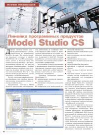 Журнал Линейка программных продуктов Model Studio CS