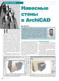 Журнал Навесные стены в ArchiCAD