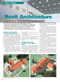 Журнал Revit Architecture в институте ЭлектростальГражданПроект