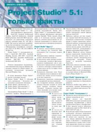 Журнал Project StudioCS 5.1: только факты