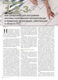 Журнал 1-2-3 или Шпаргалка для построения системы комплексной автоматизации в проектной организации, работающей в области ПГС (Часть I)