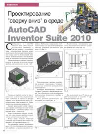 Журнал Проектирование сверху вниз в среде AutoCAD Inventor Suite 2010