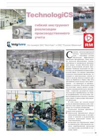Журнал TechnologiCS - гибкий инструмент реализации производственного учета