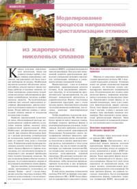 Журнал Моделирование процесса направленной кристаллизации отливок из жаропрочных никелевых сплавов