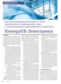 Журнал Расчеты распределительных сетей постоянного и переменного тока с использованием программного комплекса EnergyCS Электрика