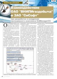 Журнал Взаимодействие ОАО ВНИПИгаздобыча и ЗАО СиСофт при разработке и внедрении программного комплекса StdManagerCS
