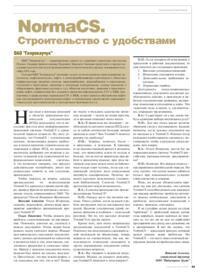 Журнал NormaCS. Строительство с удобствами