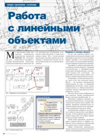 Журнал Работа с линейными объектами