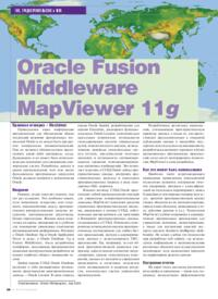 Журнал Oracle Fusion Middleware MapViewer 11g