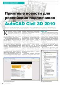 Журнал Приятные новости для российских подписчиков AutoCAD Civil 3D 2010. Пакет дополнительных модулей расширяет функционал программы