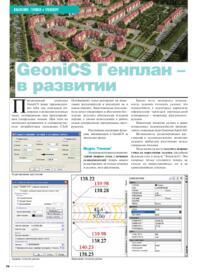 Журнал GeoniCS Генплан - в развитии