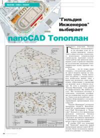 Журнал Гильдия Инженеров выбирает nanoCAD Топоплан