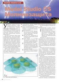 Журнал Model Studio CS Молниезащита