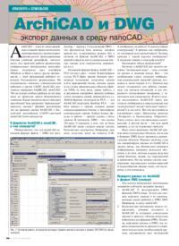 Журнал ArchiCAD и DWG экспорт данных в среду nanoCAD