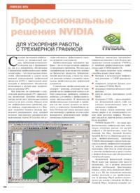 Журнал Профессиональные решения NVIDIA для ускорения работы с трехмерной графикой
