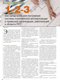 Журнал 123 или Шпаргалка для построения системы комплексной автоматизации в проектной организации, работающей в области ПГС (Часть II)