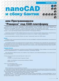 Журнал nanoCAD и сбоку бантик или Программируем Реверси под CAD-платформу