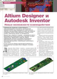 Журнал Altium Designer и Autodesk Inventor Новые возможности взаимодействия